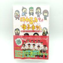 Guide book / Guidebook Hanerutchi handbook  JAP Japan Tamagotchi Bandai