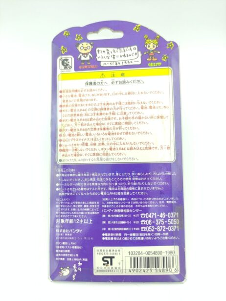 Tamagotchi Original P1/P2 White Original Bandai 1997 2